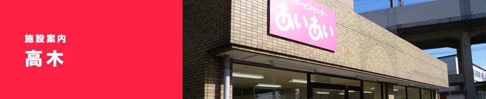 facilities_takaki