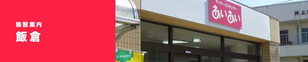 facilities_iikura