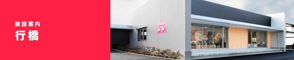 facilities_yukuhashi